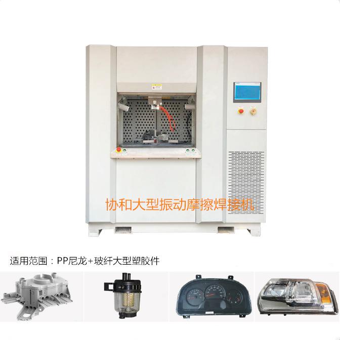振动摩擦焊接机 十年制造经验 尼龙加玻纤碳粉盒焊接振动摩擦机示例图2