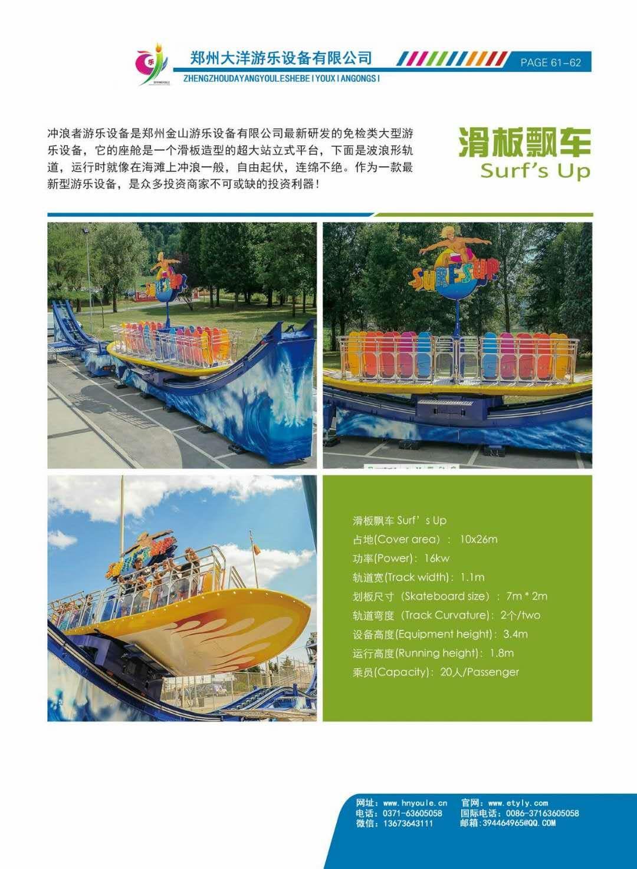 郑州大洋专业生产8座迪斯科转盘 厂家直销好玩的迷你迪斯科转盘示例图48