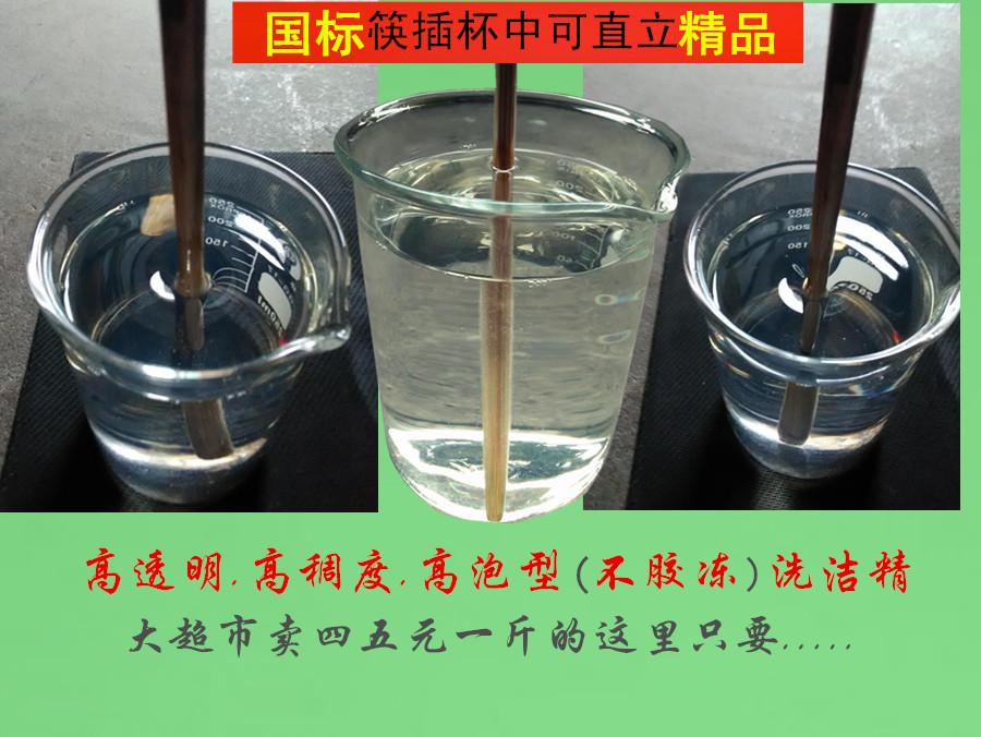 常年批发 洗洁精.质优价廉 高稠高泡型示例图1