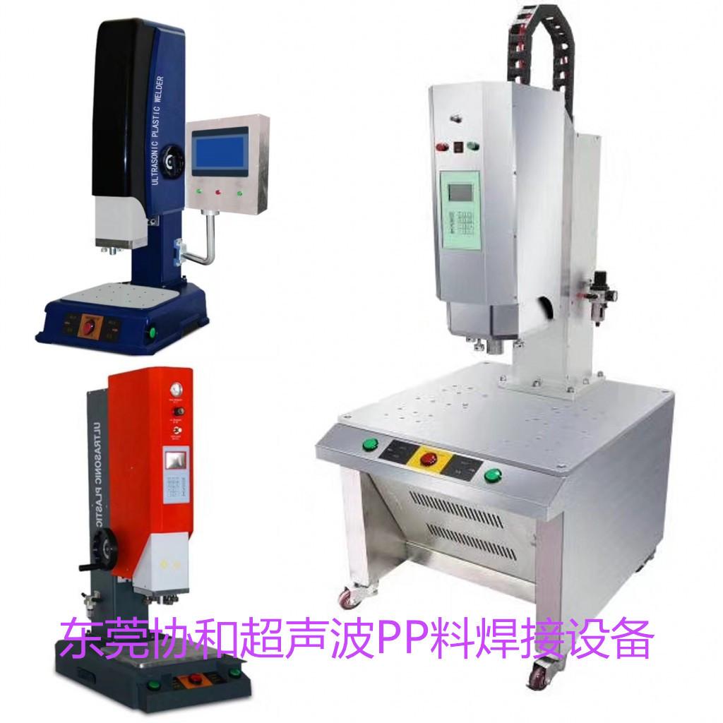 昆山超声波焊接机 防水防气密技术 PP料气密焊接龙布协和超声波机示例图6