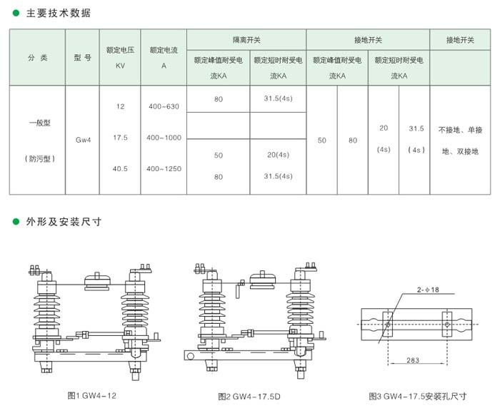 10KV老型刀闸GW4-12/630A高压隔离开关示例图3