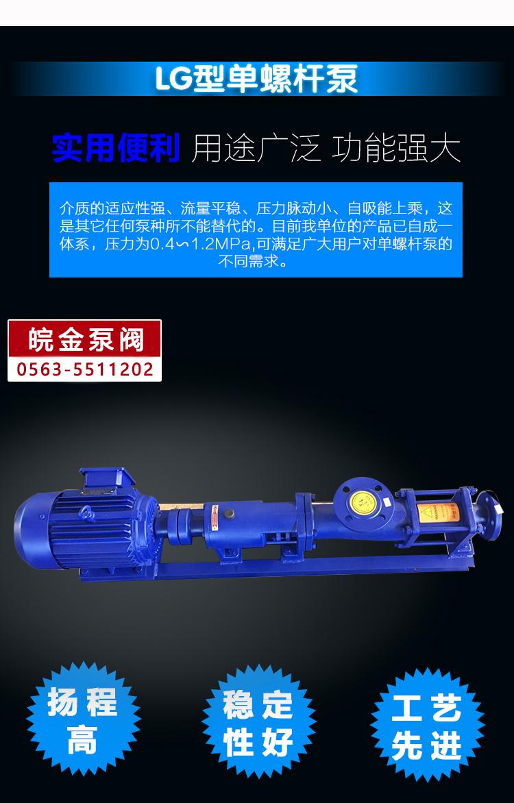 臥式螺桿泵規格,品牌高溫螺桿泵,G30型系列單螺桿污泥泵,單螺桿泵廠家示例圖5