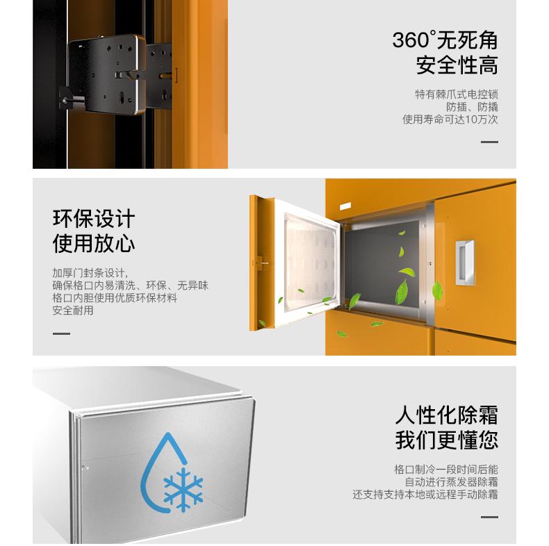 北京生鲜自提柜 智能柜 智能自提柜 厂家直销 售后无忧示例图11
