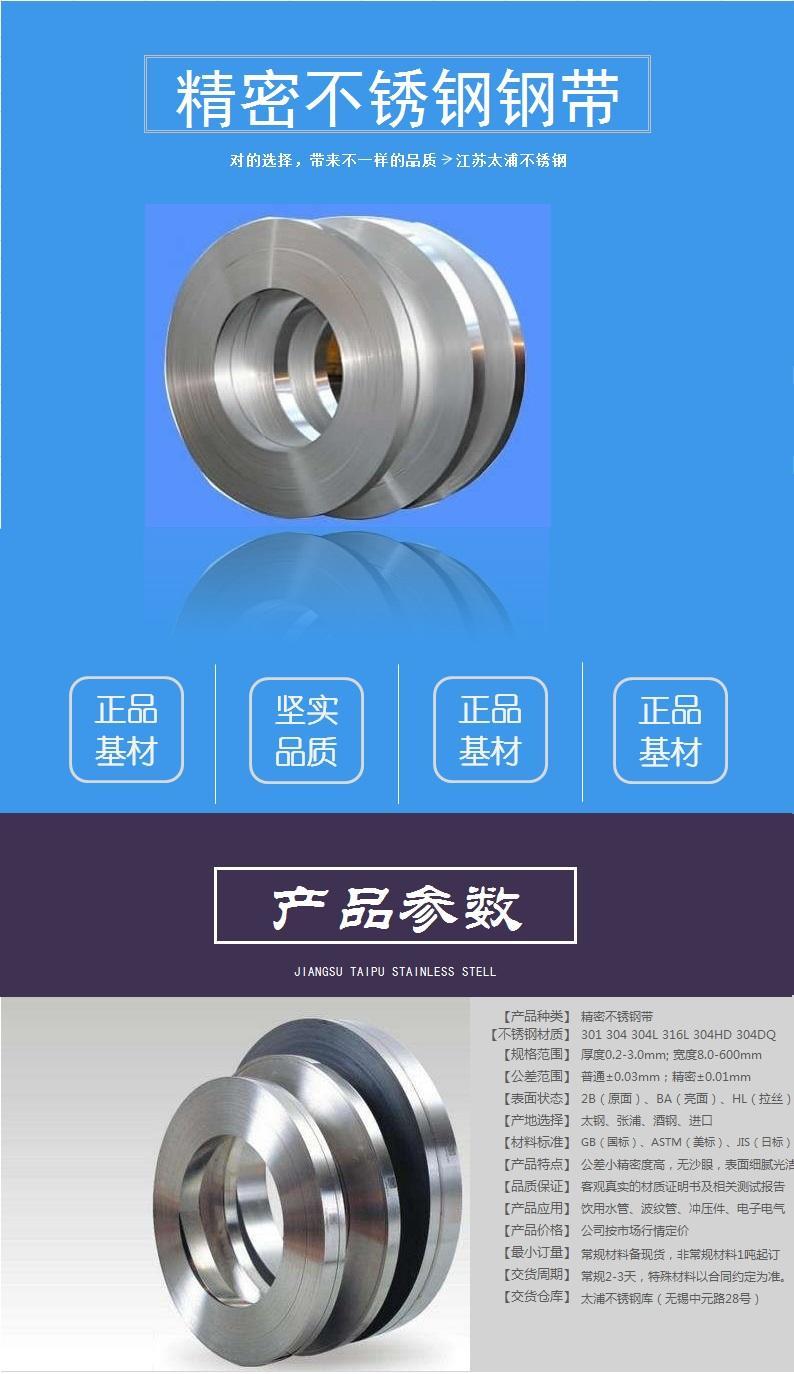 太鋼0.6mm304DQ不銹鋼板卷 帶0Cr18Ni9DQ拉伸不銹鋼帶0.6毫米厚的多錢示例圖15