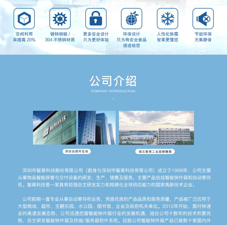 北京生鲜自提柜 智能柜 智能自提柜 厂家直销 售后无忧示例图2