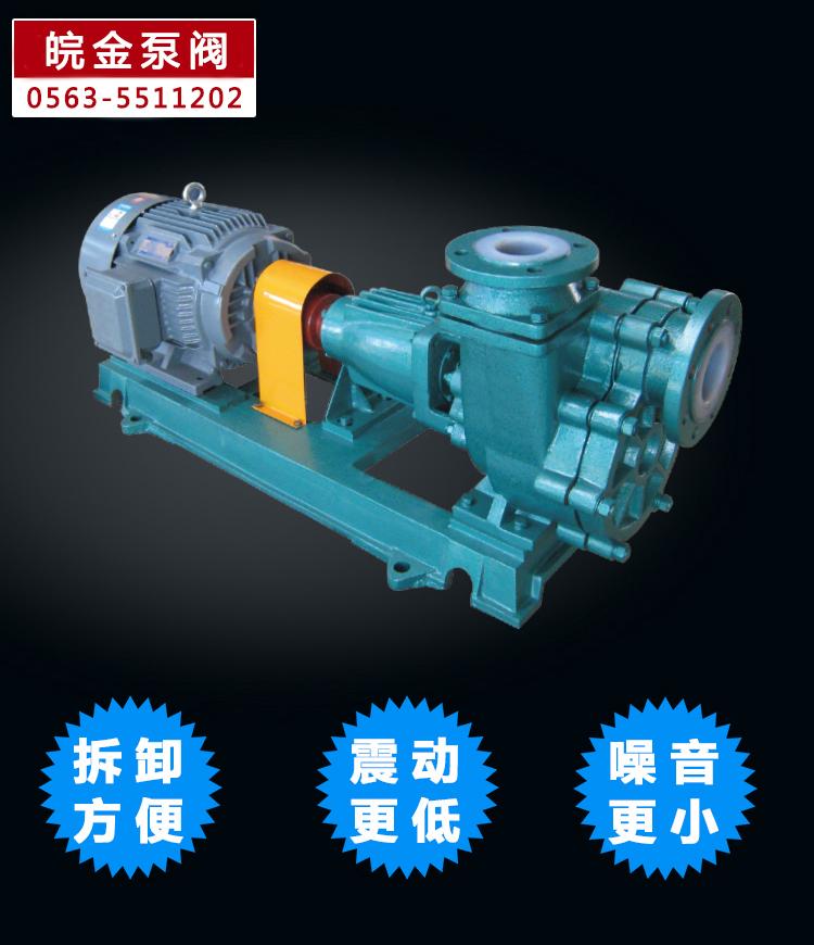 皖金40FZB-30自吸泵,化工襯氟自吸泵,耐酸堿離心自吸泵,臥式自吸泵原理價格示例圖7