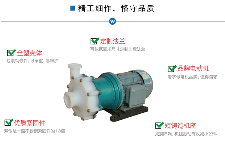 CQB25-20-100F四氟泵 耐酸堿防腐蝕泵 氟塑料磁力驅動泵 工業抽酸泵化工水泵示例圖5