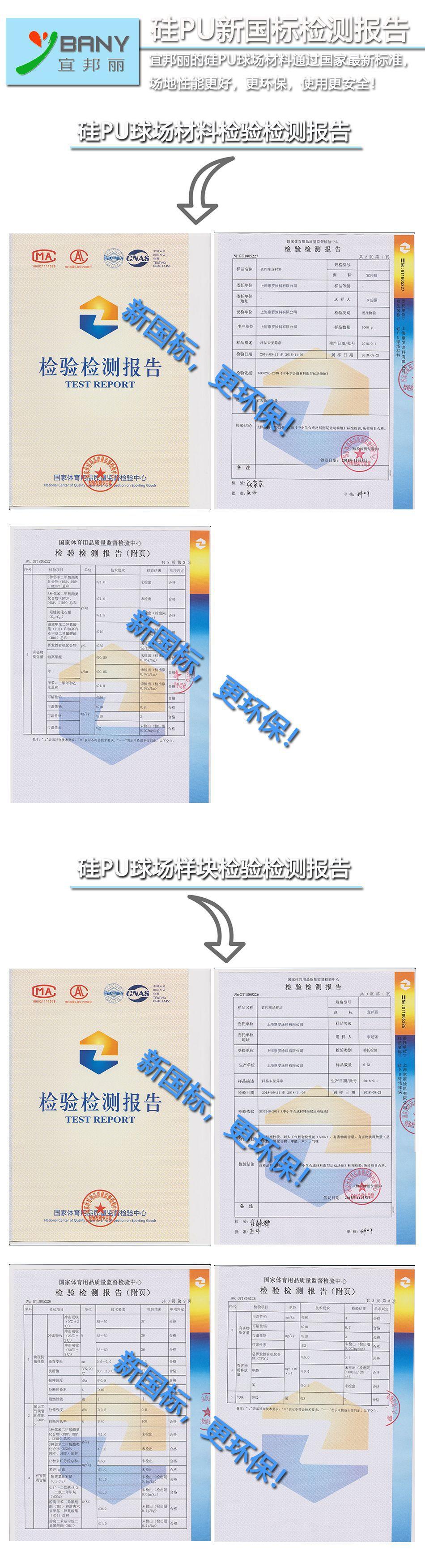上海新國標塑膠硅PU球場材料生產廠家水性環保硅PU面漆面涂層直銷示例圖4