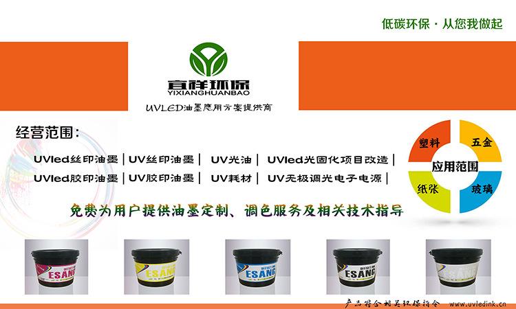 广东厂家批发LED光固化丝印油墨 PVC PC片材吸塑UV油墨 柔韧性好示例图5