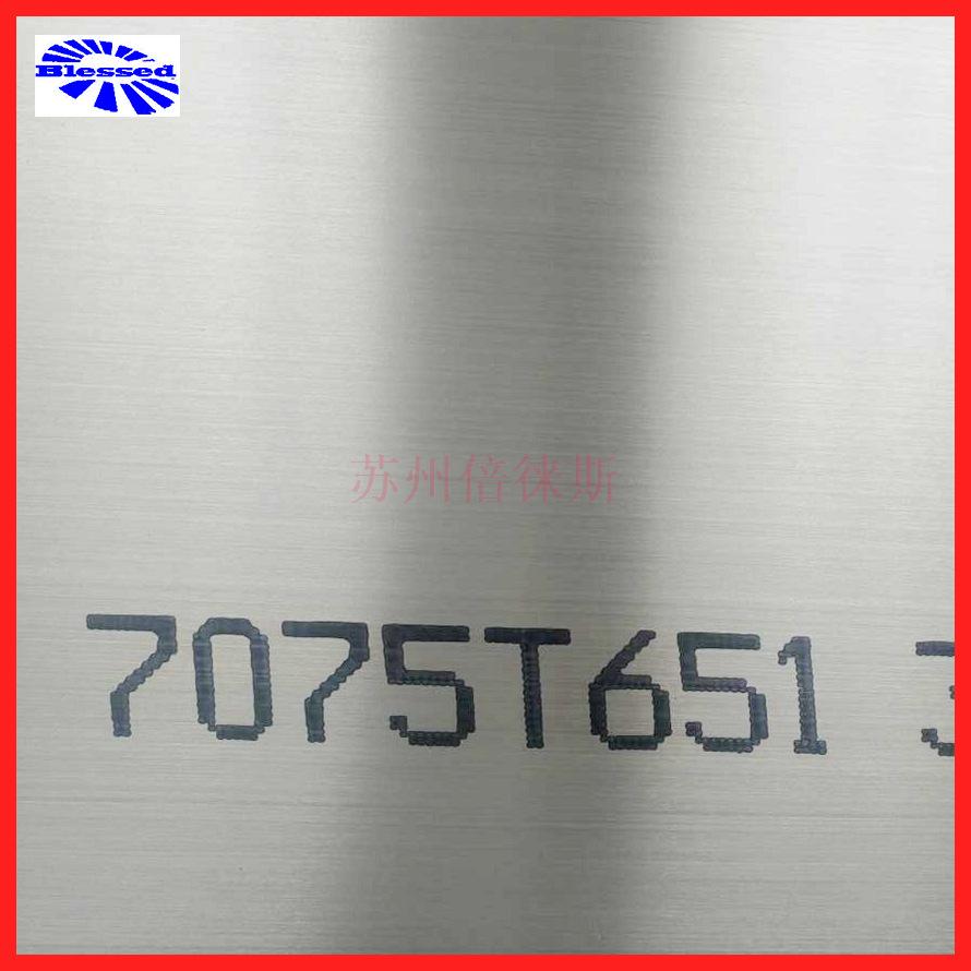 7075 t651 铝板 mmexport156127255