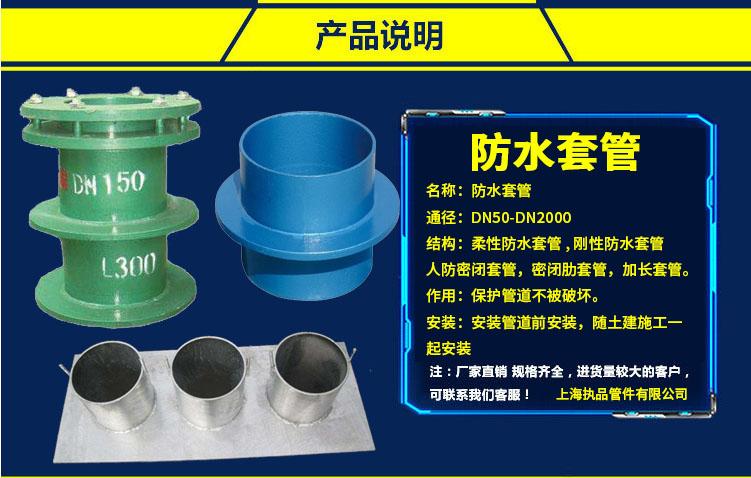 防水套管.jpg