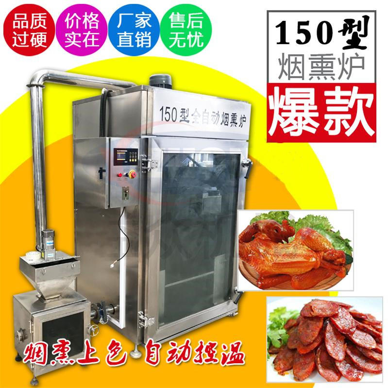 肉制品全套加工设备 腊肠全套加工设备 全自动灌肠机生产厂家示例图2