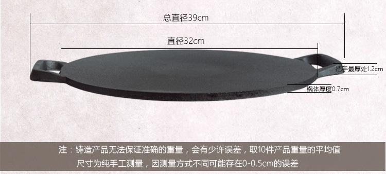 铸铁家用煎饼山东煎饼锅煎锅早餐煎饼果子工具健康无涂层铁锅定做示例图33