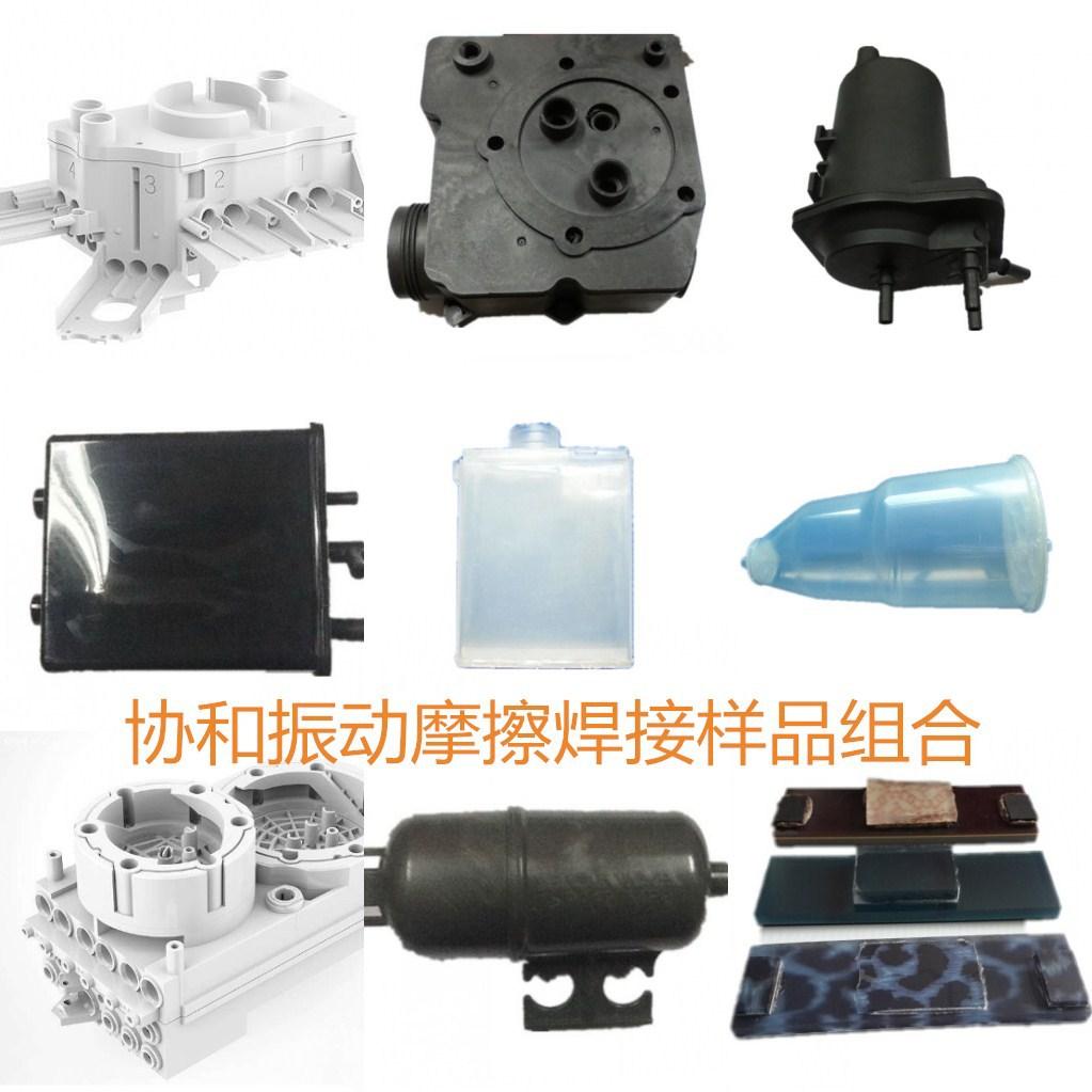 振动摩擦焊接机  PP尼龙加玻纤进气压力管焊接加工 振动摩擦机示例图10
