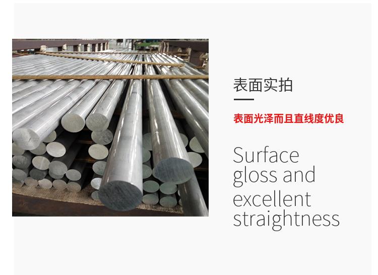 弘立7050铝棒现货 直径4.0-400mm 长度2500mm 可任意切割示例图12