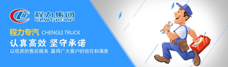 国六福田祥菱冷藏车 3米1货厢冷藏车 小型冷藏保温车 厢式货车示例图13