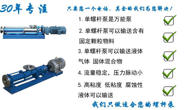 销售立式单螺杆泵属转子式容积泵-远东泵业示例图1