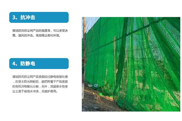柔性防风抑尘网生产厂家,河北安平柔性防风抑尘网实体厂家,没有中间商赚差价,厂家直销示例图3