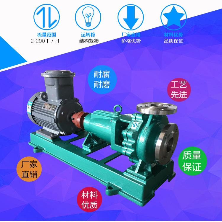 不銹鋼離心泵,IH25-20-160型臥式化工泵,防腐蝕耐酸堿污水泵,304/316工業泵生產廠家示例圖3