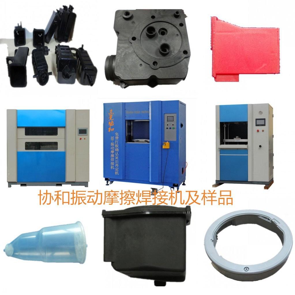 振动摩擦机 PP/尼龙气密焊接 免费设计模具 振动摩擦焊接机示例图1
