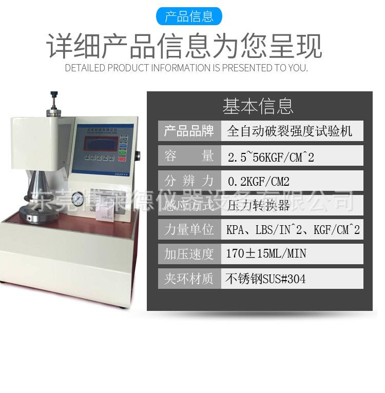 多功能耐破強度試驗機/深圳多功能耐破強度測試機/耐破測試儀示例圖4