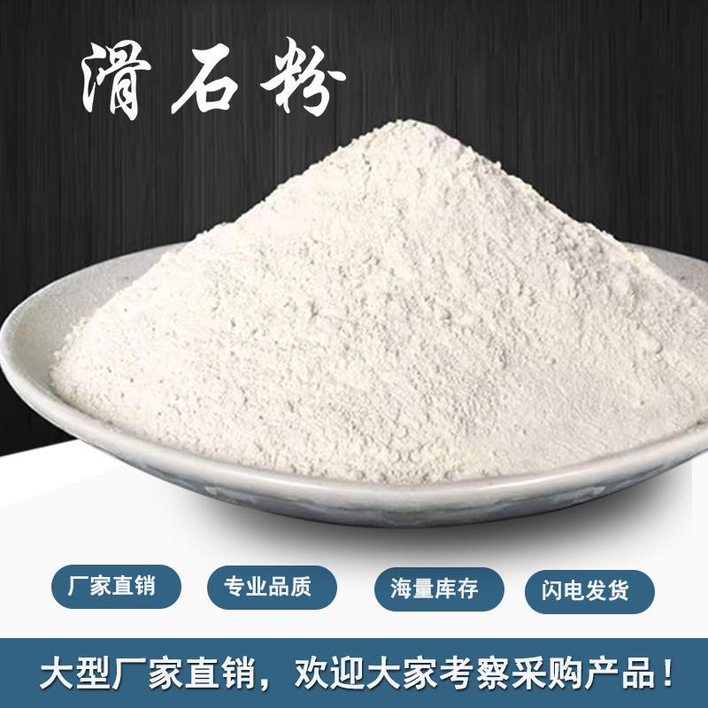 滑石粉东莞滑石粉(东莞优质滑石粉)东莞超细滑石粉东莞滑石粉示例图1