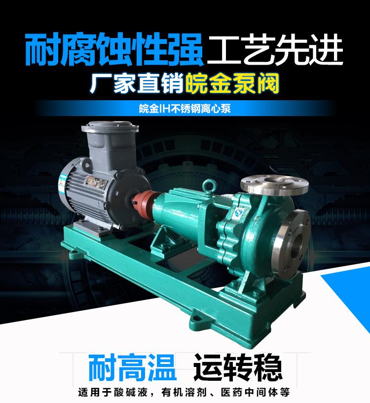 不銹鋼離心泵,IH25-20-160型臥式化工泵,防腐蝕耐酸堿污水泵,304/316工業泵生產廠家示例圖2