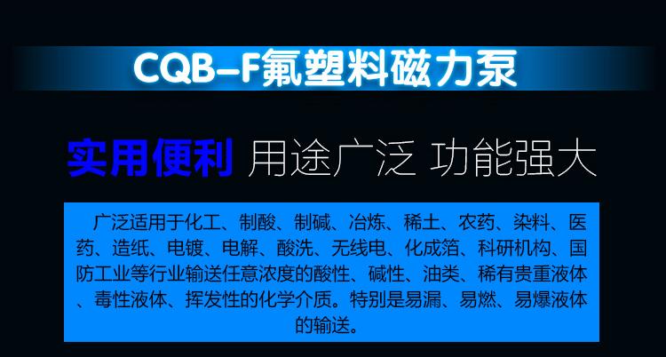 CQB25-20-100F四氟泵 耐酸堿防腐蝕泵 氟塑料磁力驅動泵 工業抽酸泵化工水泵示例圖6