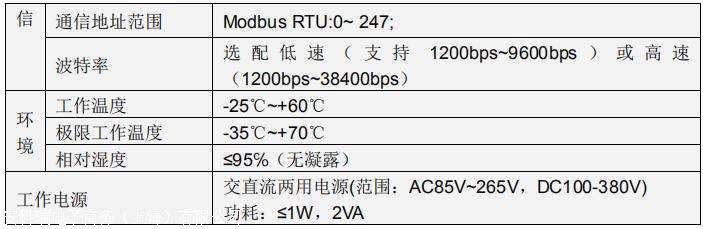 复费率电能表 可冻结历史数据 安科瑞AEM96-FC RS485 DL/T645通讯  遥信遥控遥测 需量功能计量装置示例图1