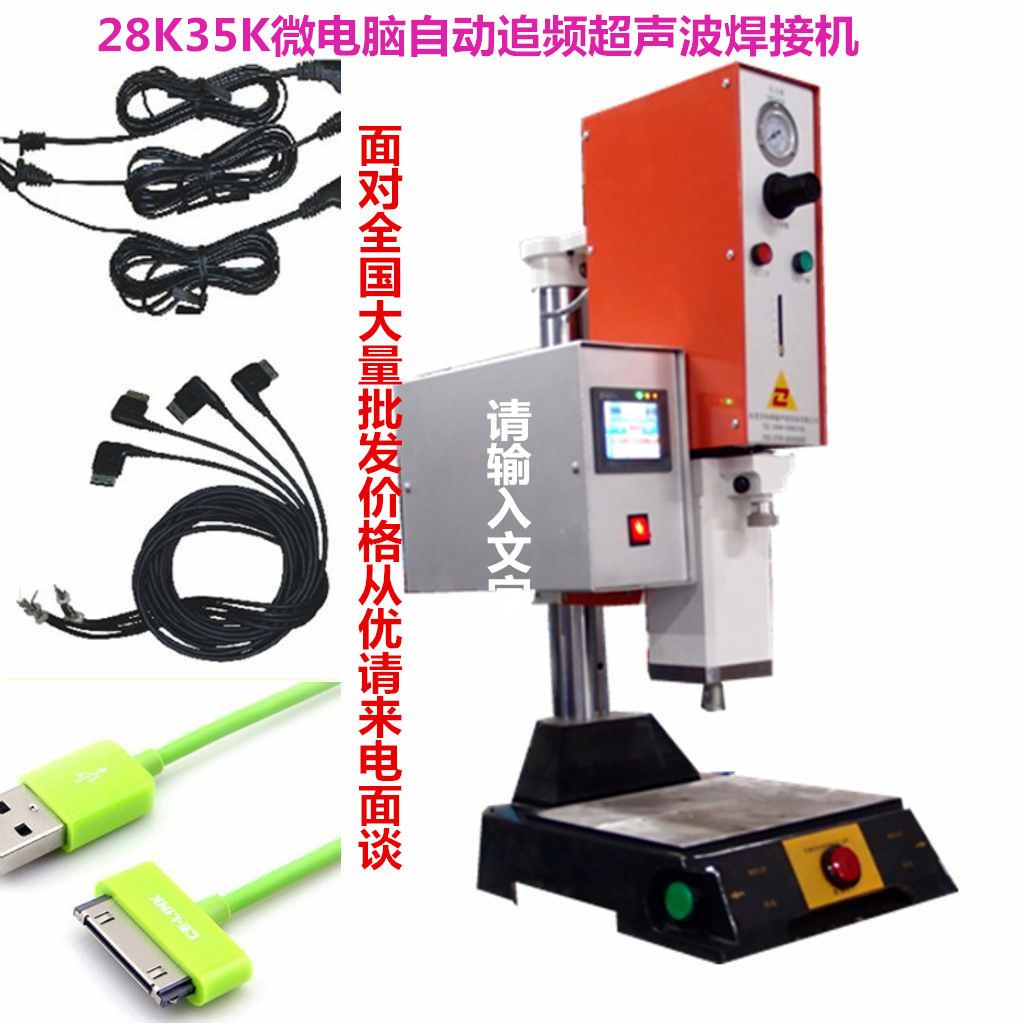 大功率超声波机 一次性焊根据PP料产品焊接 自动追频超声波塑焊机示例图12