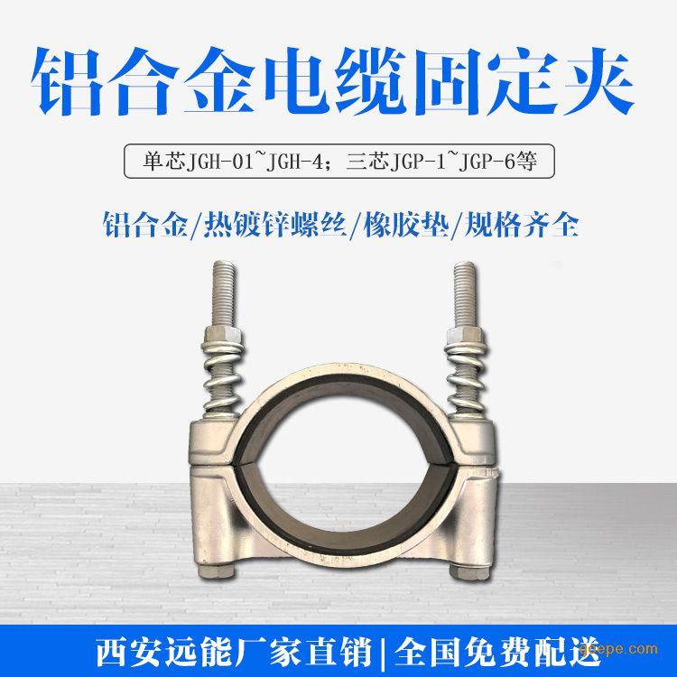 三芯高压复合电缆抱箍,铝合金电缆夹具,半导电电缆夹具厂家示例图4