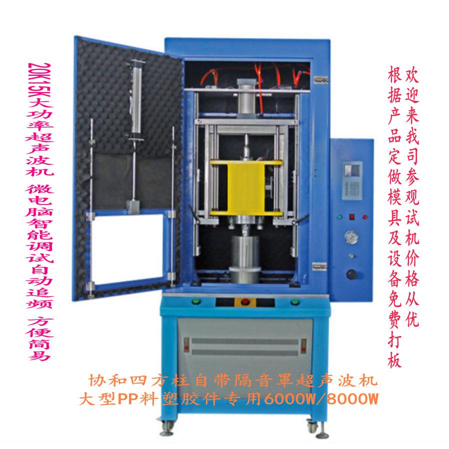 昆山超声波焊接机 防水防气密技术 PP料气密焊接龙布协和超声波机示例图10