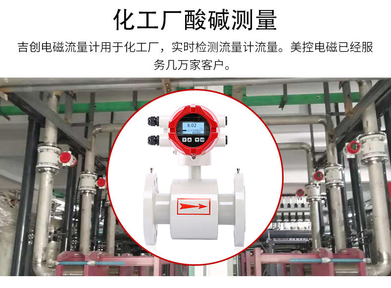电磁流量计厂家型号 一体式智能电磁流量计 电磁流量计价格   液体 DN50 DN100示例图4