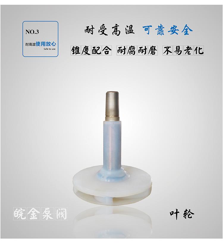 氟塑料自吸泵,65FZB-45L襯四氟自吸泵,防腐蝕耐酸堿合金化工離心泵,吸酸堿泵380V示例圖13