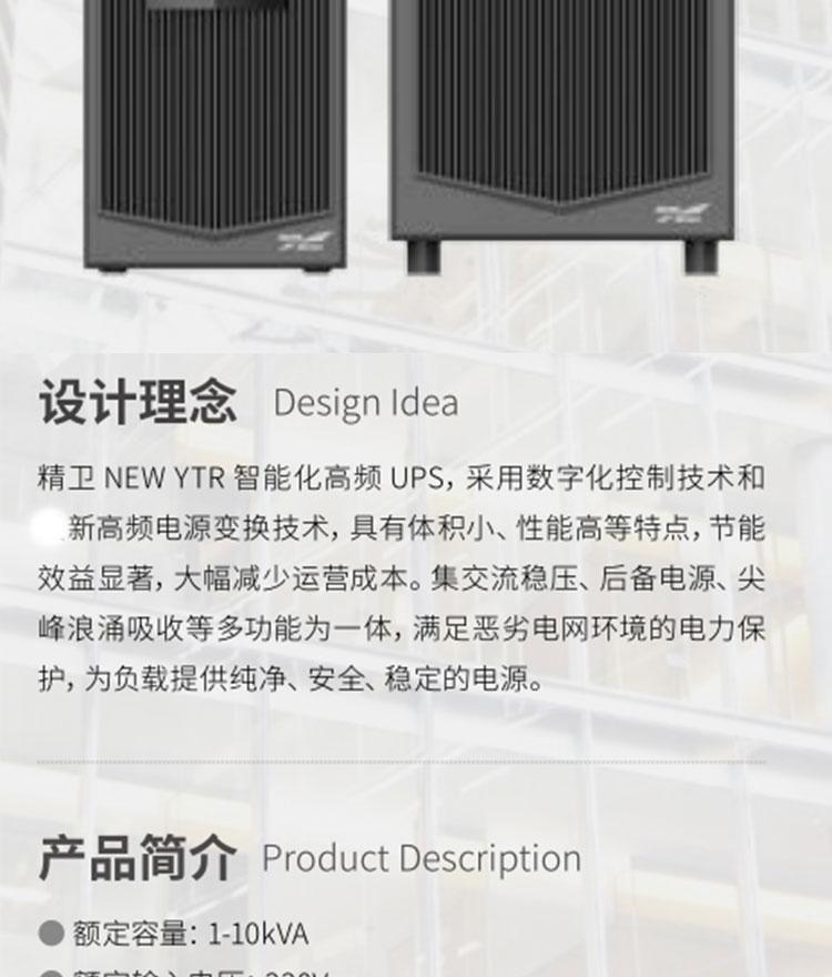 科华YTR1110 UPS不间断电源 10KVA/8KW 在线式高频电源长机外接蓄电池 科华UPS电源YTR1110长示例图5
