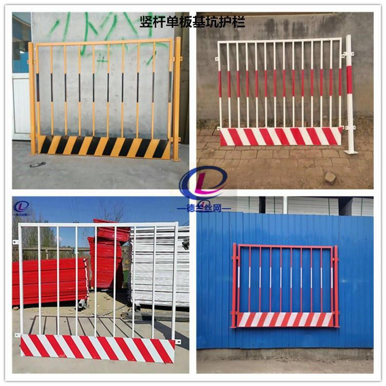 德兰定型化基坑护栏现货批发 DL604基坑护栏 定制工地基坑围挡示例图16
