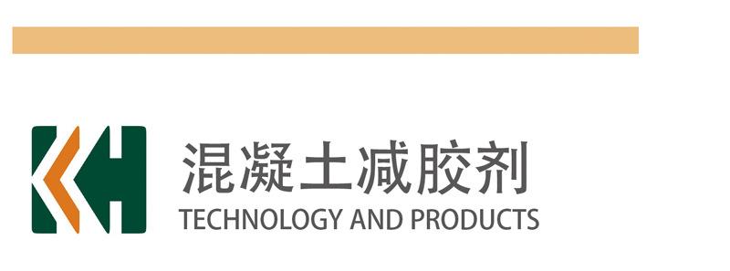 武汉HX-ZXJ混凝土减胶剂 武汉华轩减胶剂 商砼专用减胶剂示例图3