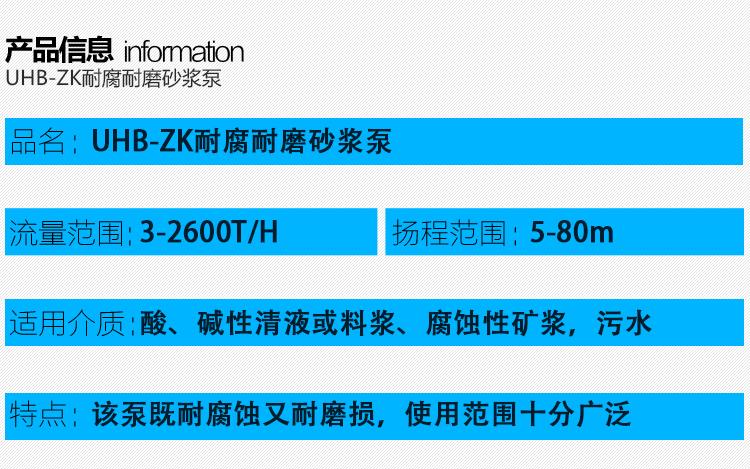 耐腐耐磨砂漿泵,80UHB-ZK60耐酸堿防腐蝕泵,雜質漿液污水泵,脫硫離心化工泵,壓濾機泵示例圖4