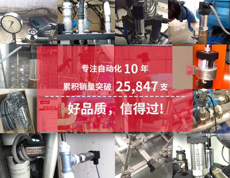 压力变送器厂家价格 小巧型压力变送器型号 压力传感器 供水压力变送器 液压气压水压油压示例图3