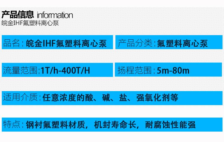 IHF65-50襯氟離心泵 氟塑料離心泵 四氟合金泵廠家 防腐化工泵脫硫泵 耐酸泵堿泵示例圖3