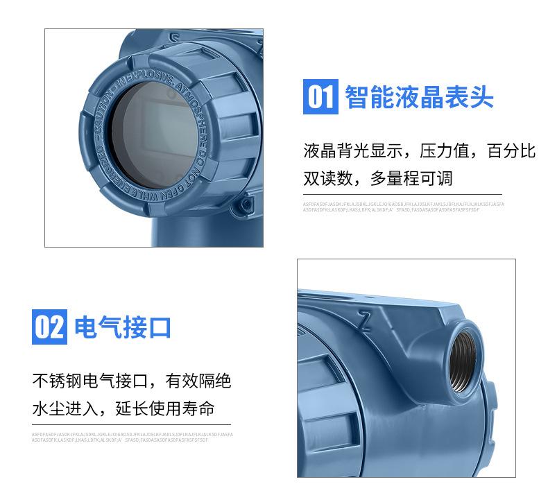 管道差压变送器价格 水管气管油管 智能差压传感器厂家 吉创示例图2