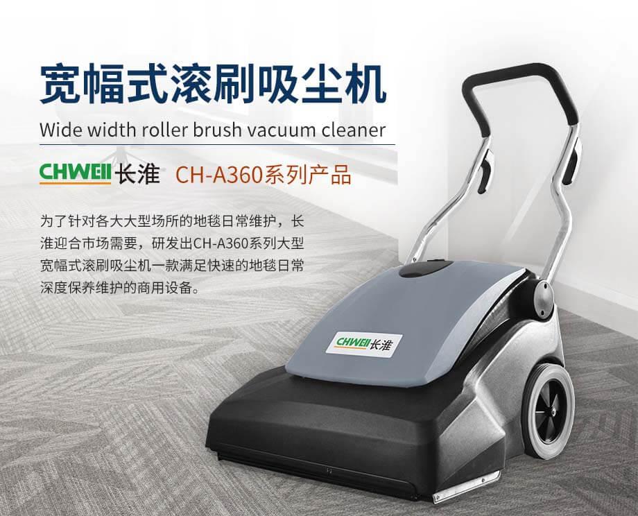 长淮CH-A360L宽幅式滚刷吸尘机