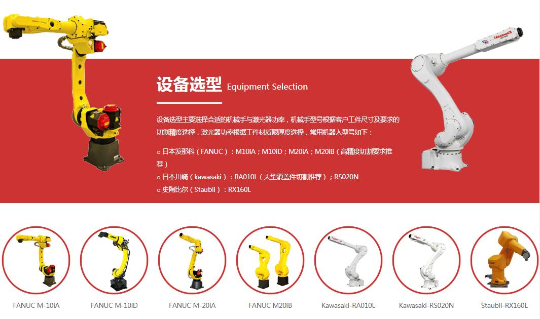 斯塔克激光 光纤激光切割机,金属激光三维切割机,激光切割机厂家示例图4