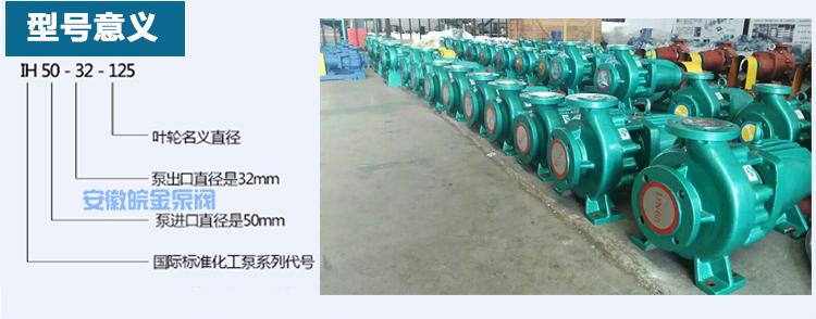 不銹鋼離心泵,IH25-20-160型臥式化工泵,防腐蝕耐酸堿污水泵,304/316工業泵生產廠家示例圖5