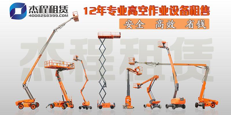 全新12米電動升降機出租,廣州市租升降機示例圖1