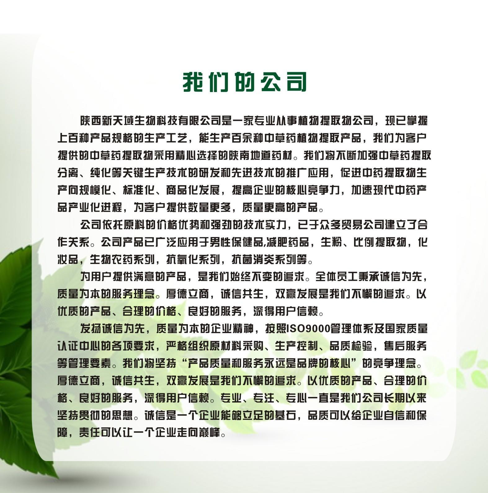 葡萄籽提取物,原花青素95,純植物提取物示例圖9