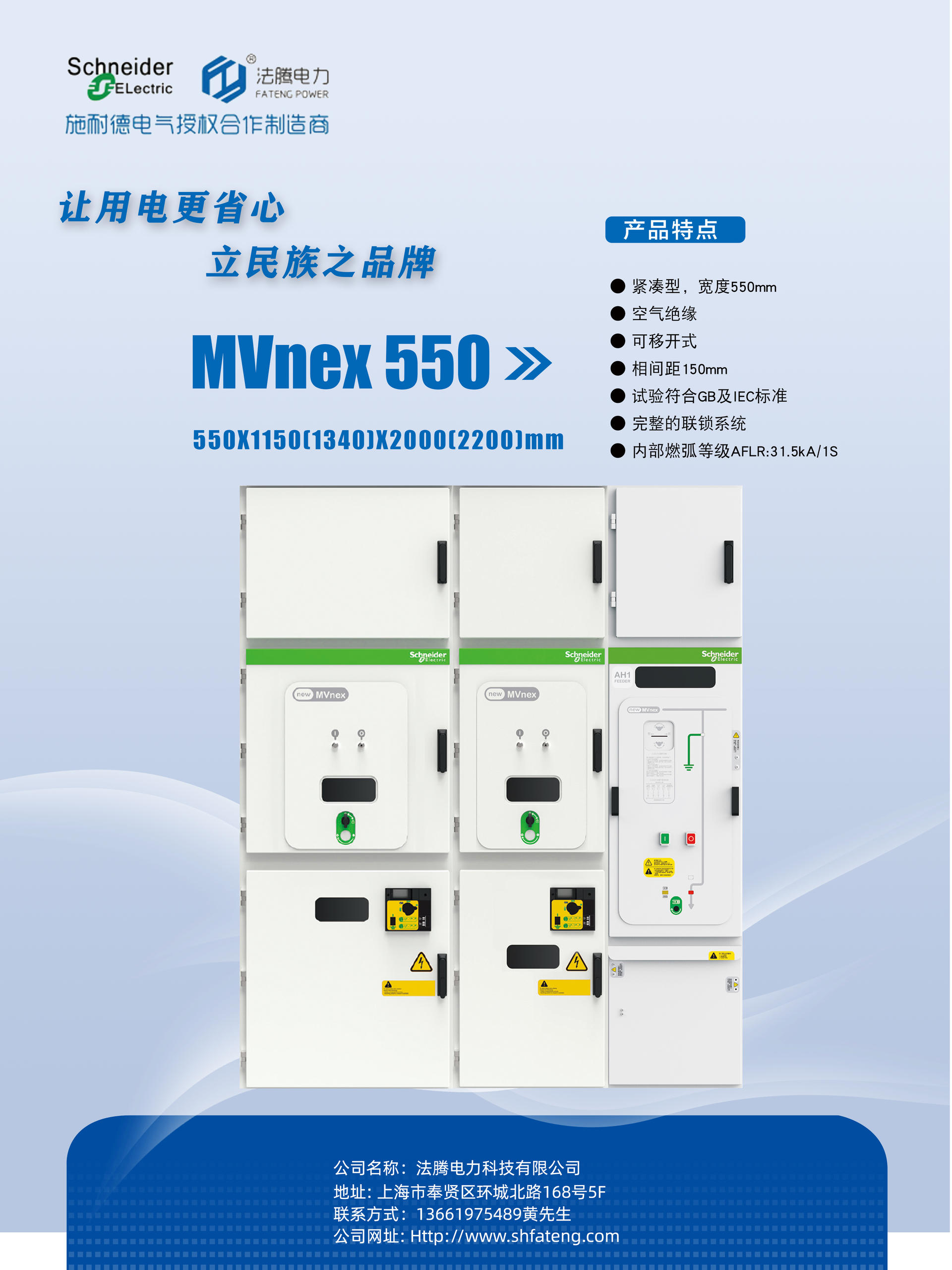Schneider/施耐德授权MVnex-12 MVnex550-12中压开关柜山东菏泽市KYN550工艺精湛预制舱示例图8