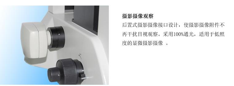 北京显微镜代理  XDS-3 倒置生物显微镜  倒置显微镜 供应报价示例图8