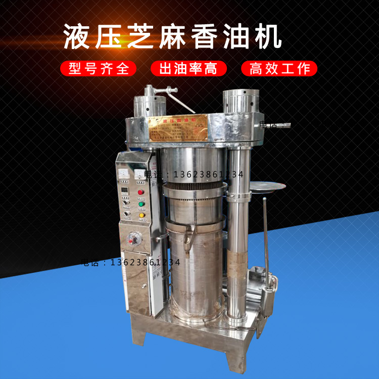 液压香油机.jpg
