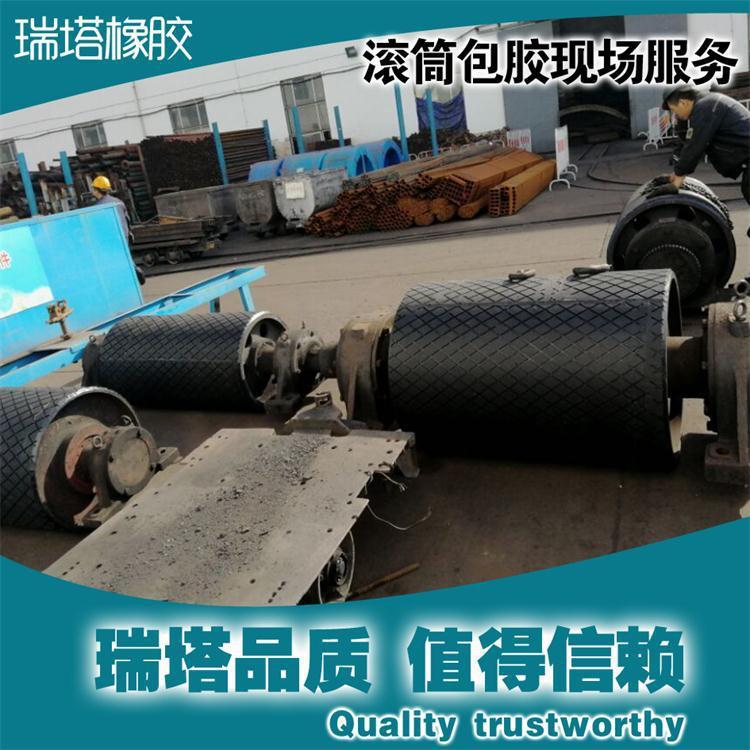 输煤皮带滚筒包胶施工及服务项目1示例图14